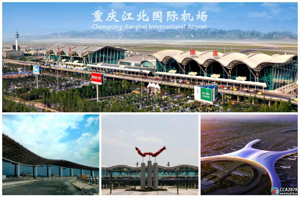 重庆江北国际机场/ZUCK 机场插件 附重庆地区地景地形