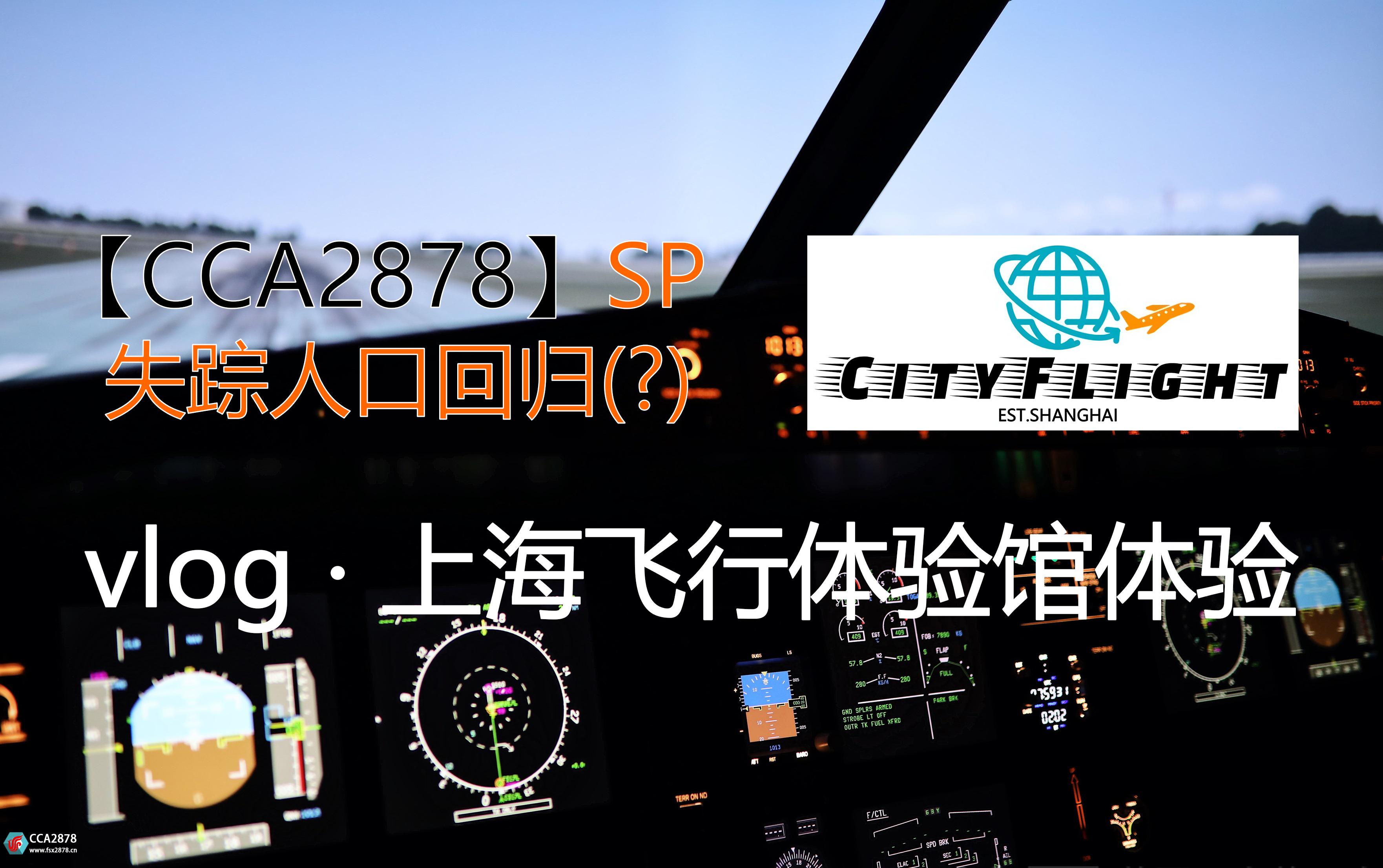 【新视频发布】vlog · 上海飞行体验馆体验